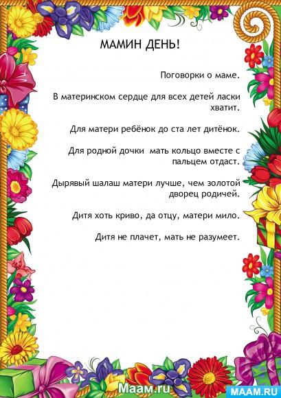 стихи на день матери в доу средняя группа день рождения